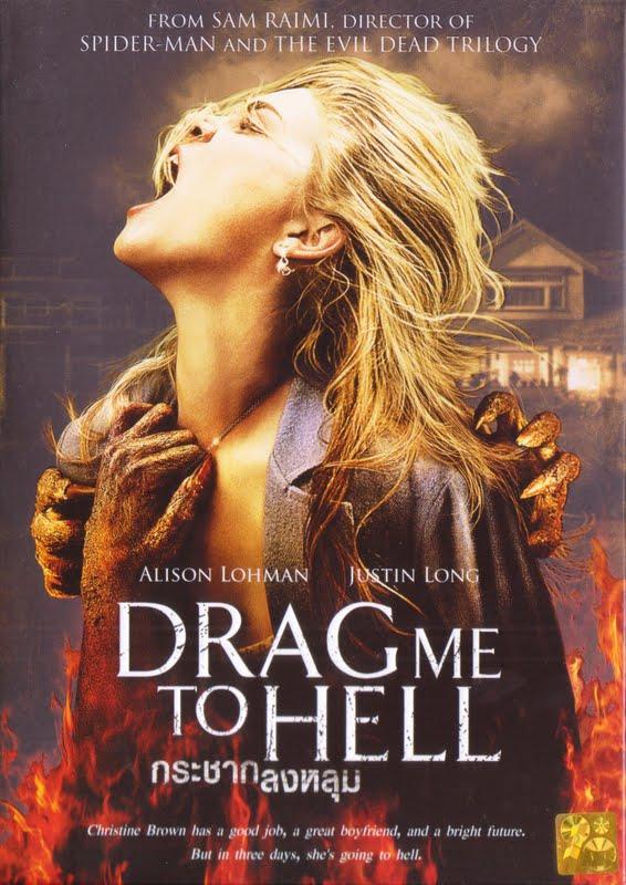 Drag Me to Hell กระชากลงหลุม