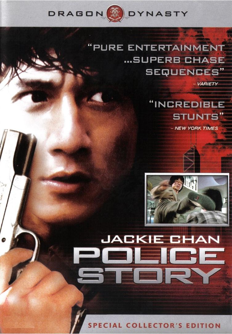 Police Story 1 วิ่งสู้ฟัด ภาค 1