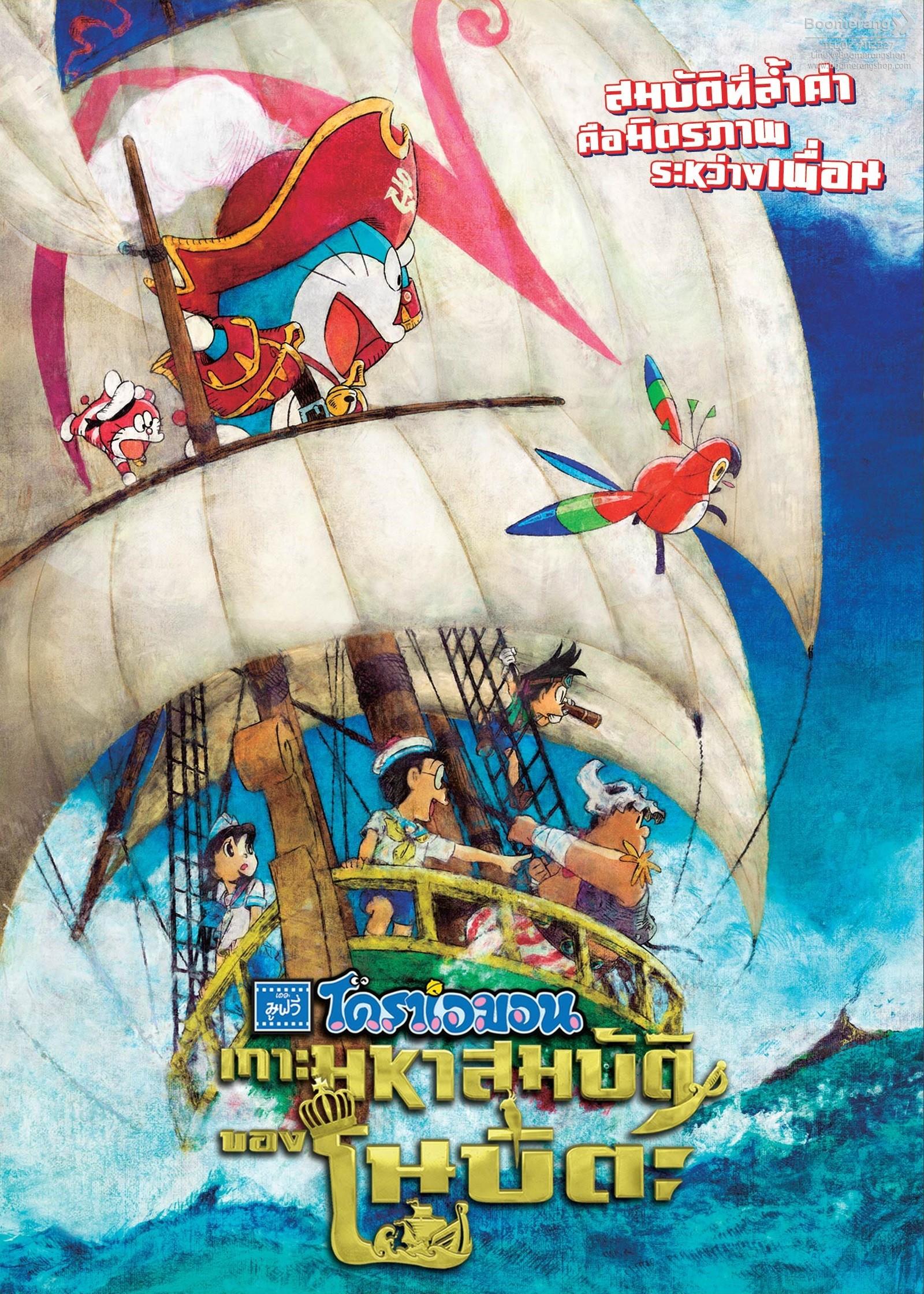 Doraemon the Movie- Nobita s Treasure Island (2018)
