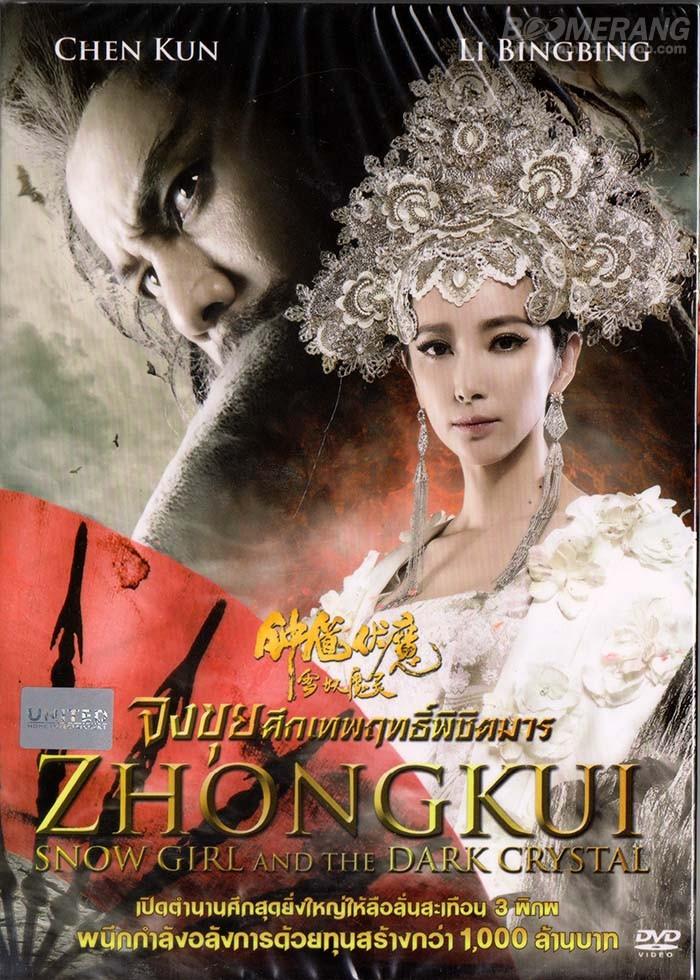 Zhong Kui Snow Girl and The Dark Crystal จงขุย ศึกเทพฤทธิ์พิชิตมาร