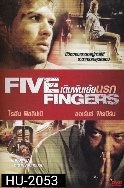 Five Fingers เดิมพันเย้ยนรก