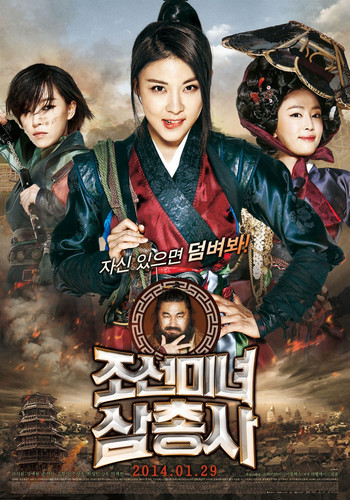 The Huntresses สามพยัคฆ์สาวแห่งโชซอน