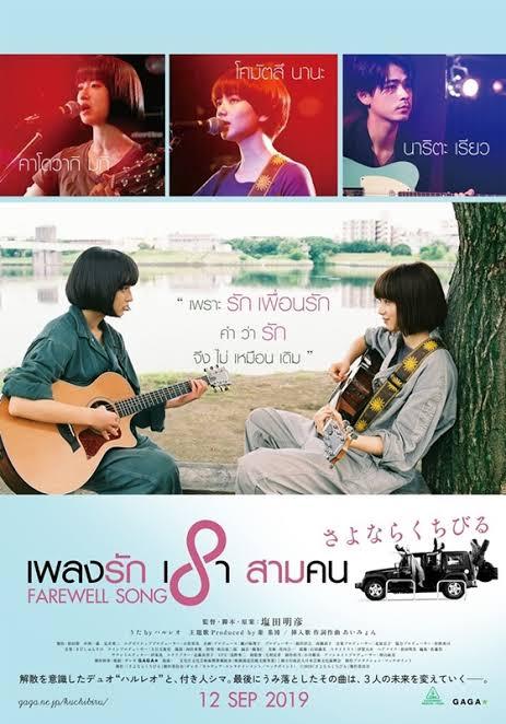 Farewell Song (Sayonara kuchibiru) เพลงรักเราสามคน (2019)