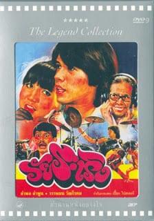Wai Ra Rueng (1984) วัยระเริง