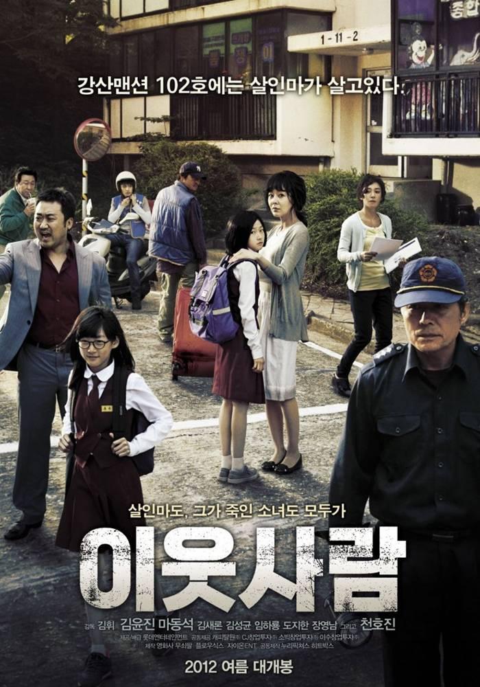The Neighbors (2012) อำมหิตจิตข้างบ้าน