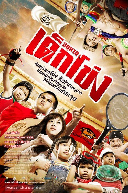 Anuban Dek-Khong (2009) อนุบาลเด็กโข่ง