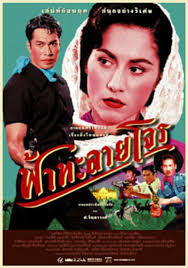 Fah talai jone (2000) ฟ้าทะลายโจร