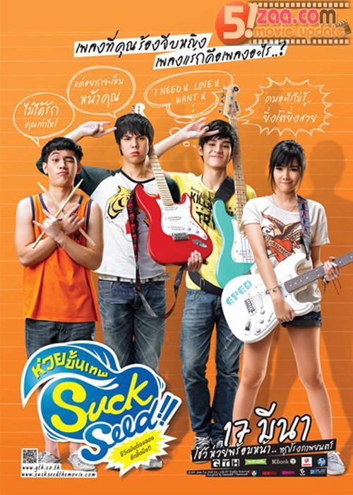 ห่วยขั้นเทพ SuckSeed ( 2011 )