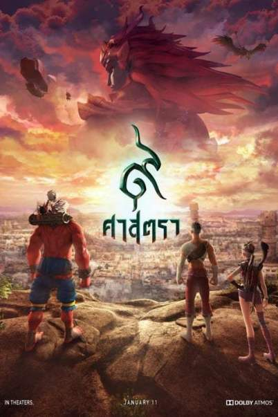 THE LEGEND OF MUAY THAI: 9 SATRA (2018) 9 ศาสตรา