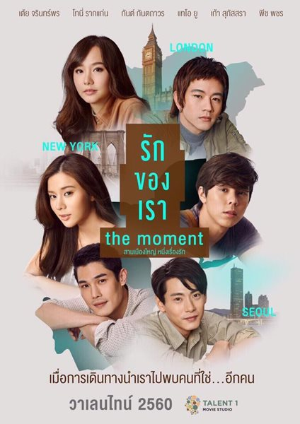 The Moment (2017) รักของเรา