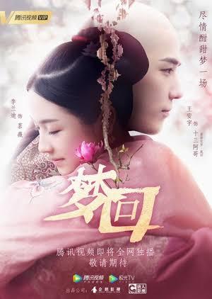 Dreaming Back to the Qing Dynasty ฝันคืนสู่ต้าชิง ซับไทย EP1 – EP40 [จบ]