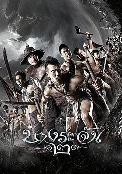 Bang Rajan 2 (2010) บางระจัน 2