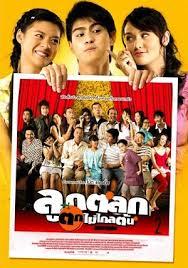Luuk talok… Tok mai klaiton (2006) ลูกตลกตกไม่ไกลต้น