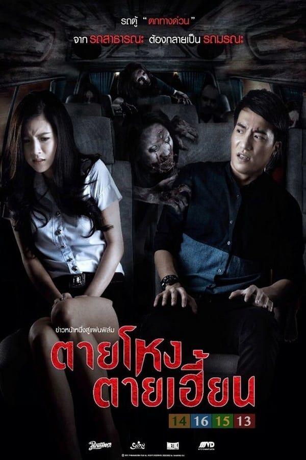 Still 2 (2014) ตายโหง ตายเฮี้ยน