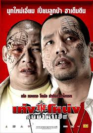 Teng Nong Khon Maha-Hia (2007) เท่งโหน่ง คนมาหาเฮีย