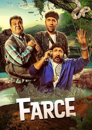 Farce (2017) แก๊งซ่าพาเซ่อ