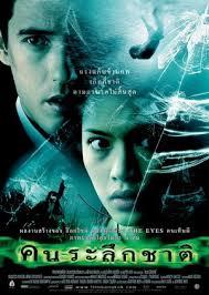 The Remaker (Kon raruek chat) (2005) คนระลึกชาติ