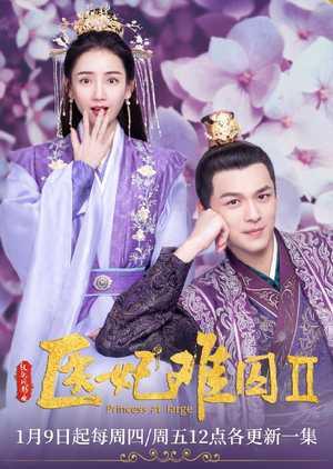 Princess at Large 2 (2020) พระชายาลอยนวล ภาค 2 ซับไทย EP1 – EP16