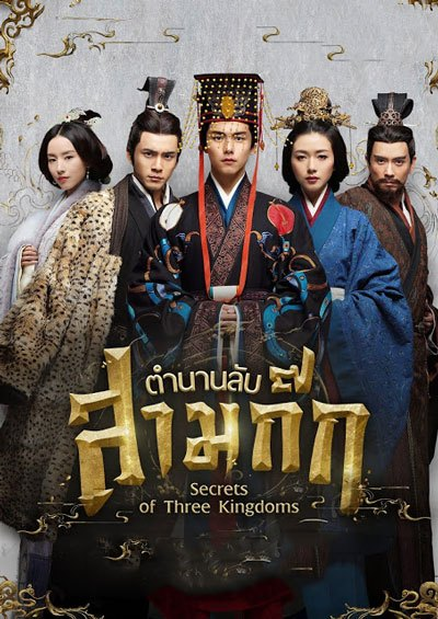 Secrets of the Three Kingdoms ตำนานลับสามก๊ก พากย์ไทย EP1 – EP54 [จบ]