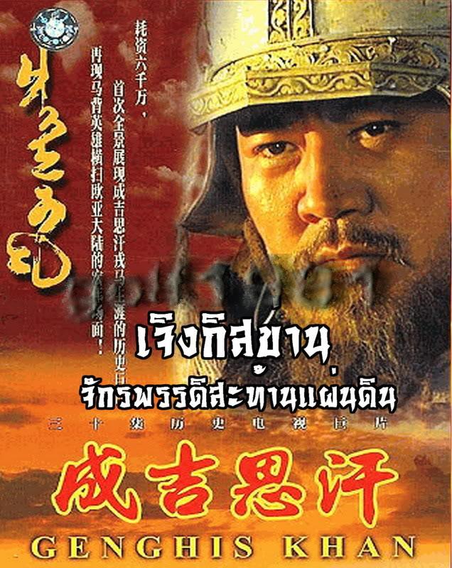 Genghis Khan เจงกิสข่าน จักรพรรดิสะท้านแผ่นดิน พากย์ไทย EP1 – EP30 [จบ]