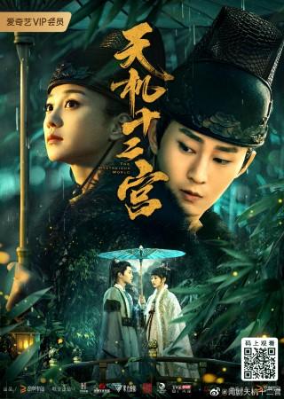 ซีรีย์จีน 12 วังเทพลึกลับ The Mysterious World ซับไทย EP1 – EP24 [จบ]