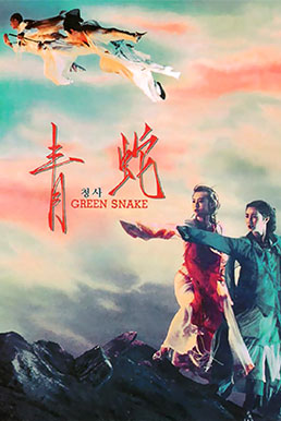 GREEN SNAKE (2019) นาคามรกต