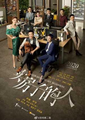 Your Home is My Business (2020) ยอดนักขายมือทอง ซับไทย EP1 – EP53 [จบ]