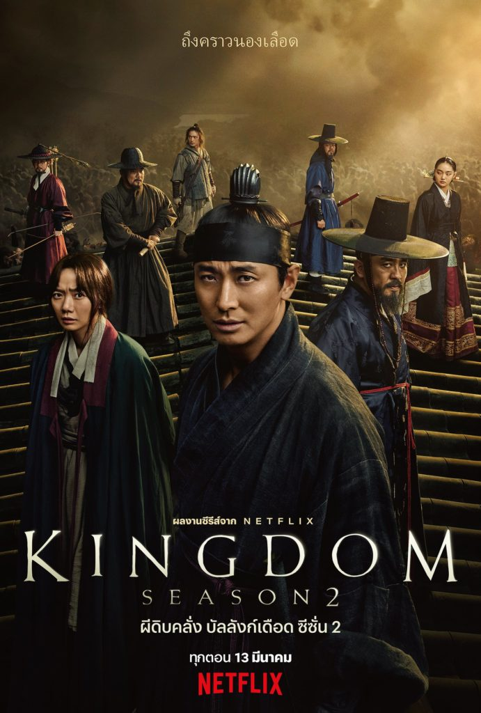 ผีดิบคลั่ง บัลลังก์เดือด ปี 2 Kingdom Season 2 ซับไทย EP1 – EP6 [จบ]