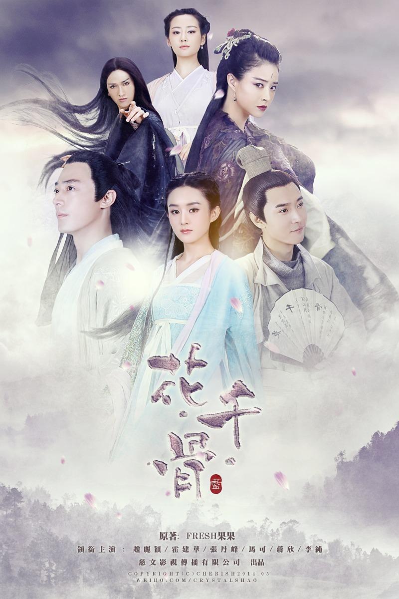 Journey of flower ตำนานรักเหนือภพ ซับไทย EP1 – EP50 [จบ]