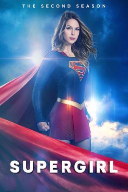 Supergirl Season 2 ซับไทย EP1 – EP22 [จบ]
