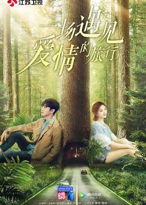 การเดินทางมาพบรัก A Journey to Meet Love ซับไทย EP1 – EP52 [จบ]