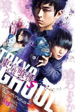 Tokyo Ghoul: 'S' (2019)