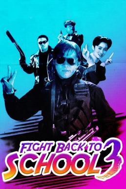 Fight Back to School III (To hok wai lung 3: Lung gwoh gai nin) (1993) คนเล็กนักเรียนโต 3