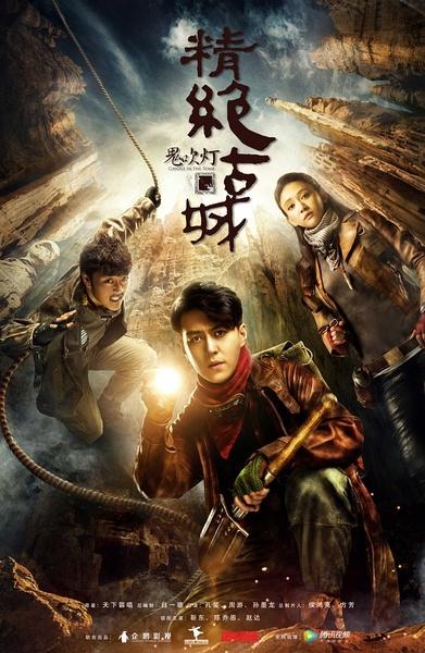 Candle in the Tomb: the Ancient City of Jingjue (2016) คนขุดสุสาน: เมืองโบราณกลางทะเลทราย ซับไทย EP1 – EP21 [จบ]