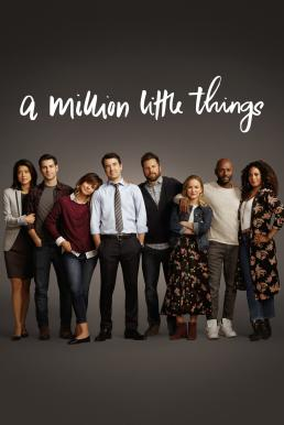 A Million Little Things Season 1 ซับไทย EP1 – EP17 [จบ]
