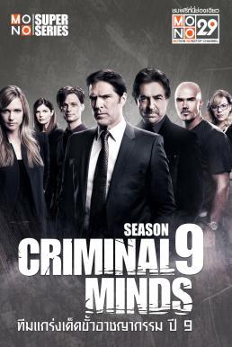Criminal Minds Season 9 ซับไทย EP1 – EP24 [จบ]