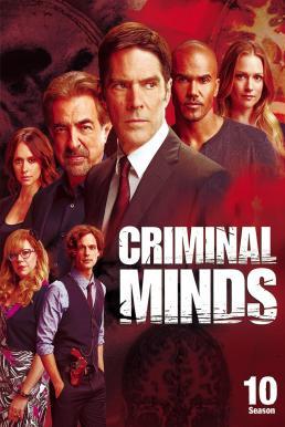 Criminal Minds Season 10 ซับไทย EP1 – EP22 [จบ]