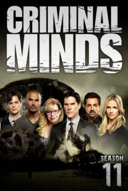 Criminal Minds Season 11 ซับไทย EP1 – EP22 [จบ]