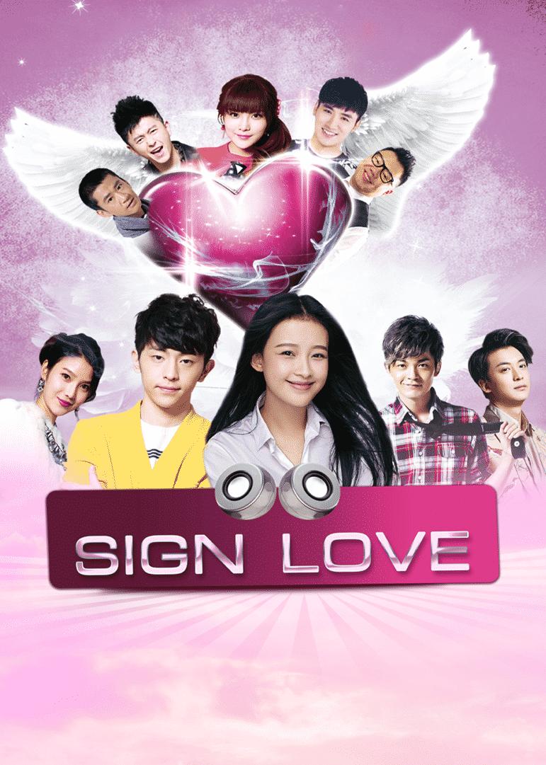 Sign Love ออฟฟิศอลเวง ซับไทย EP1 – EP30 [จบ]