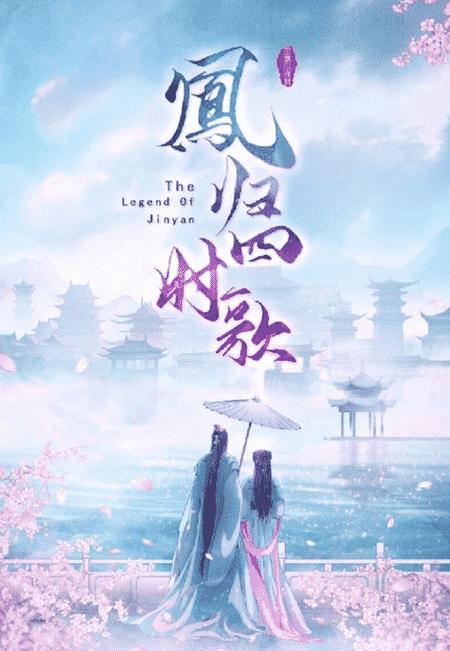 Legend of Jin Yan (2020) ซับไทย EP1 – EP24 [จบ]