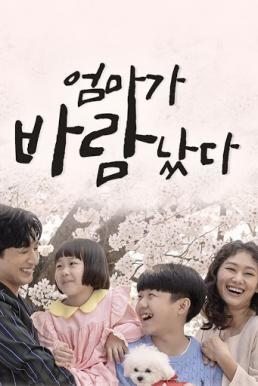 Mom Has an Affair (2020) ซับไทย EP1 – EP105