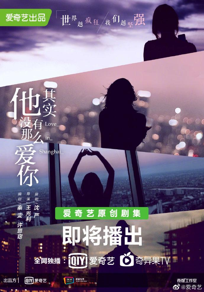 Love Yourself (2020) รักเกิดเซี่ยงไฮ้ ซับไทย EP1 – EP36 [จบ]