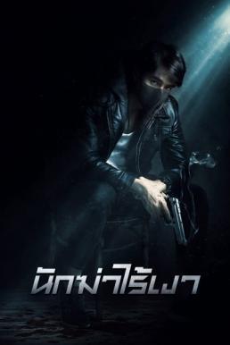 นักฆ่าไร้เงา (2020) Invisible Cop