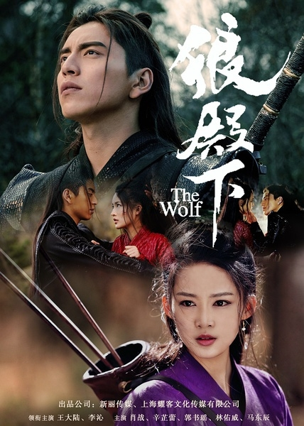The Wolf (2020) หมาป่าจอมราชันย์ ซับไทย EP1 – EP49 [จบ]
