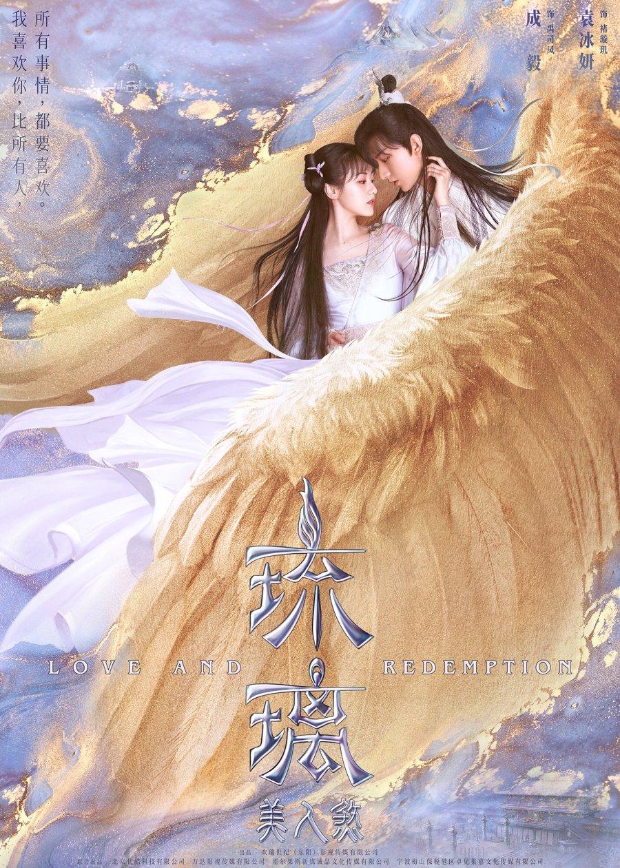 Love and Redemption (2020) ปลดผนึกหัวใจหวนรัก ซับไทย EP1 – EP59 [จบ]