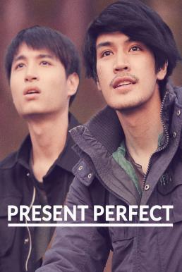 แค่นี้…ก็ดีแล้ว (2017) Present Perfect