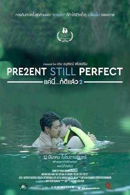 แค่นี้…ก็ดีแล้ว (2020) 2 Present Still Perfect