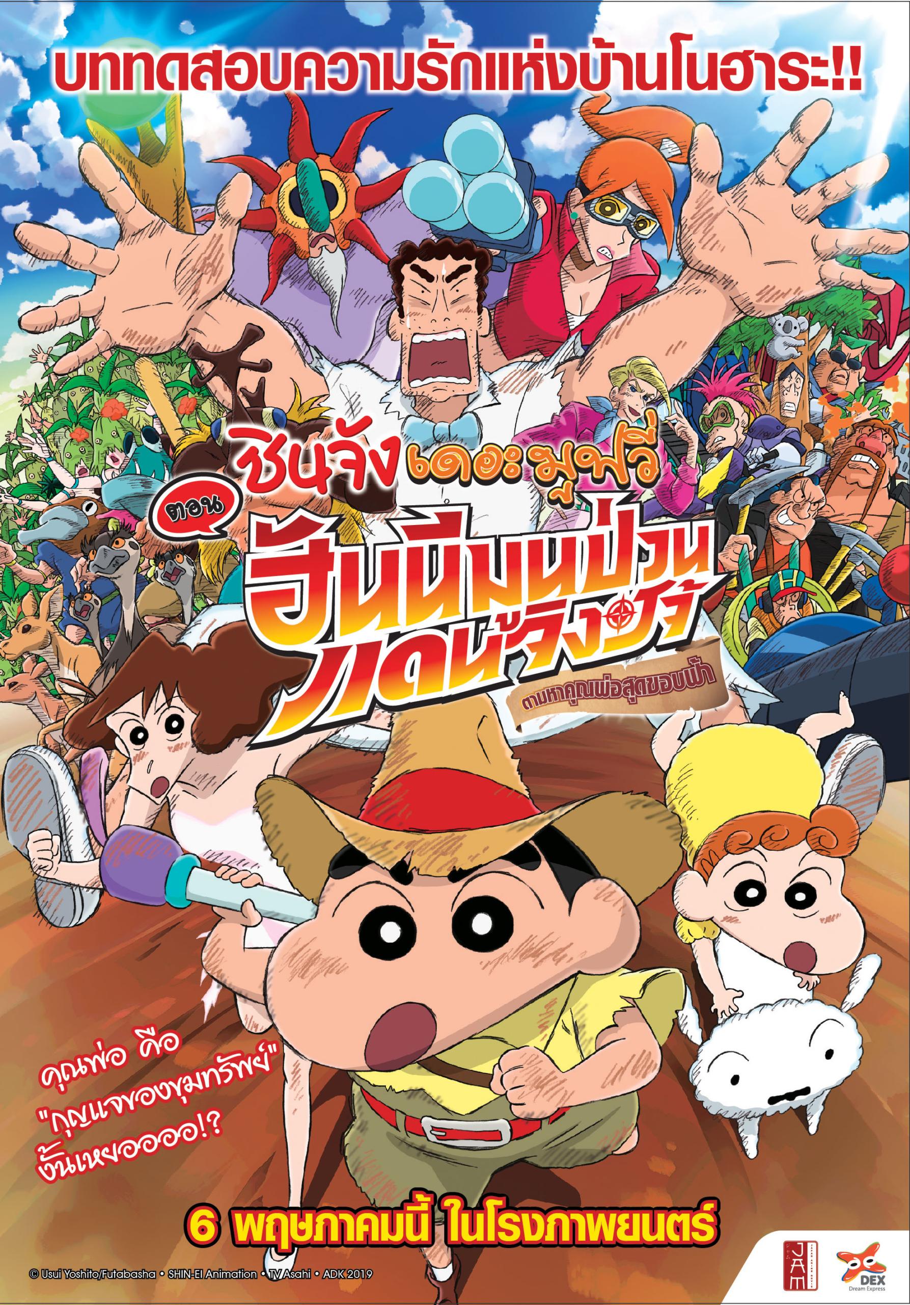 Crayon Shin-chan: Honeymoon Hurricane – The Lost Hiroshi (2019) ชินจัง เดอะมูฟวี่ ตอน ฮันนีมูนป่วนแดนจิงโจ้ ตามหาคุณพ่อสุดขอบฟ้า