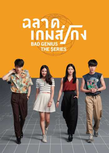 Bad Genius The Series (2020) ฉลาดเกมส์โกง พากย์ไทย EP1 – EP12 [จบ]