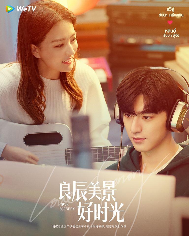 Love Scenery (2021) ฉากรักวัยฝัน ซับไทย EP1 – EP31 [จบ]